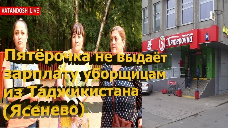 Пятёрочка не выдаёт зарплату уборщицам мигрантам (Ясенево)