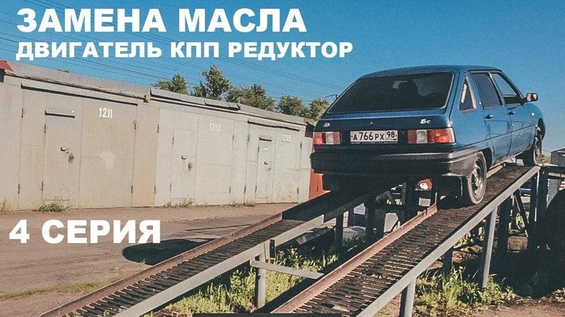 Иж Ода - 4 Серия. ТО ДВС КПП Редуктор