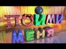 Пойми меня (НТВ, 27.06.1998 г.). Своя радуга - Бременские музыканты