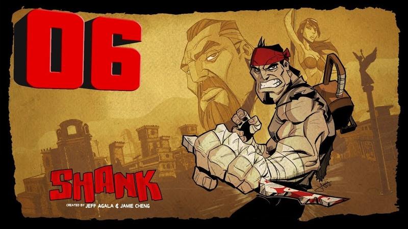 Shank Прохождение Часть 6