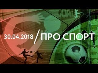 30.04 | ПРО СПОРТ: анонс матчей этой недели