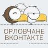 Орловчане ВКонтакте   Город Орёл