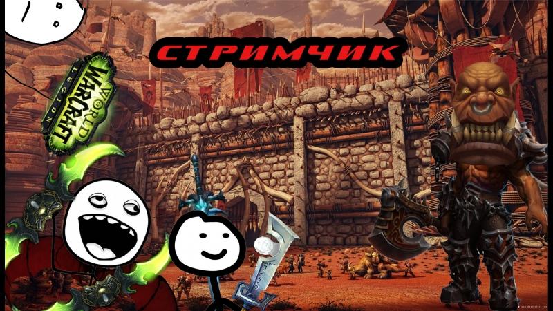 18 Постмодернистский World of Warcraft