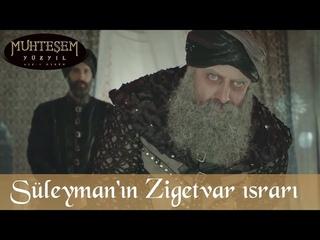 Muhteşem Süleyman'ın Zigetvar Israrı - Muhteşem Yüzyıl 139.Bölüm