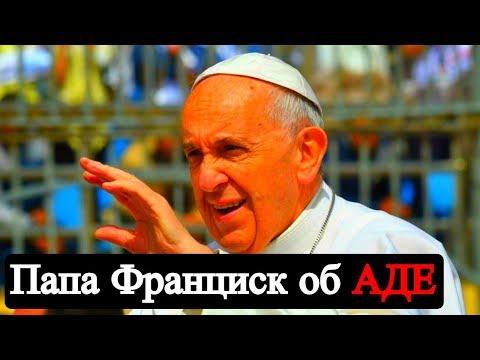 Про Рай и Ад Папа Франциск заявил !