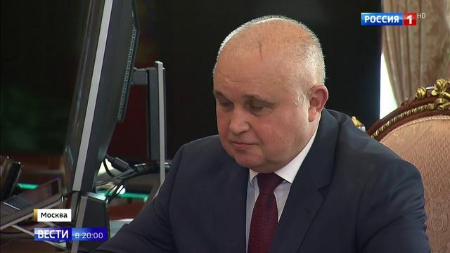 Вести в 20:00 • Перспективы Кузбасса: Путин встретился с Цивилевым