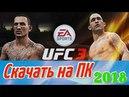 Где скачать UFC 3 на ПК через торрент Новый Repack 2018
