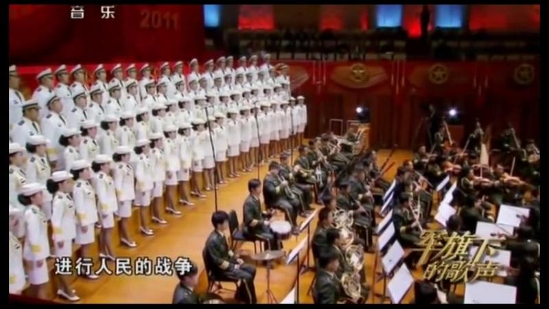 хор НОАК Китая исполняет Священная война