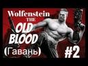 Wolfenstein The Old Blood-Гавань