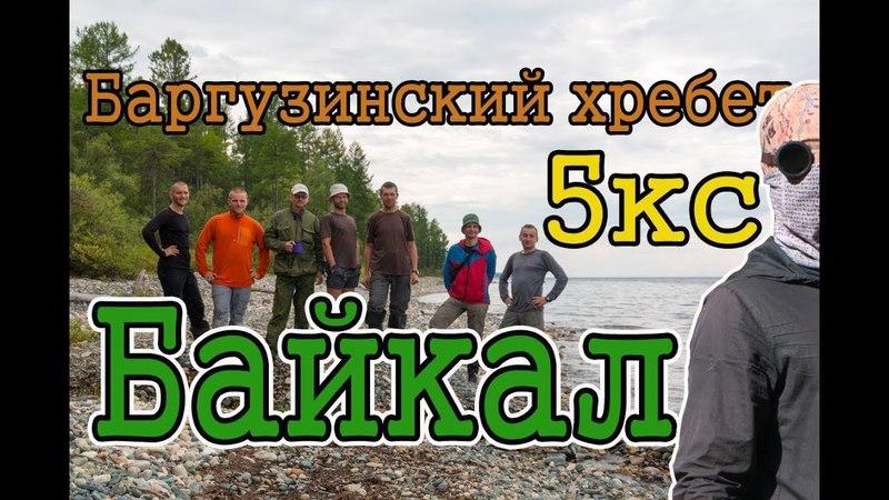 Поход по Байкалу 5кс   Баргузинский хребет   300км за 30 дней