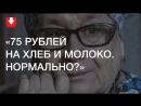 Монолог обычной пенсионерки из Беларуси, которая живет на 340 рублей в месяц