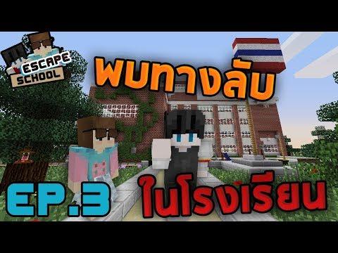 Minecraft Escape School 3 - พบทางลับที่หนีคุณครูหัวโล้น END