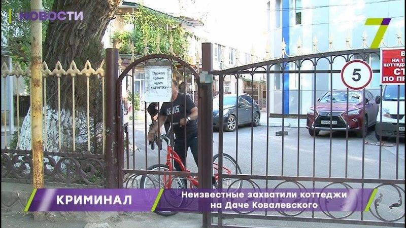 Неизвестные захватили коттеджи на Даче Ковалевского