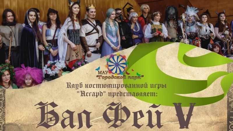 Бал Фей V Fantasy festival