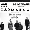 18.02 - Garmarna (SWE) - клуб MOD
