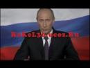 Президент Путин поздравляет с днем рождения Дениса