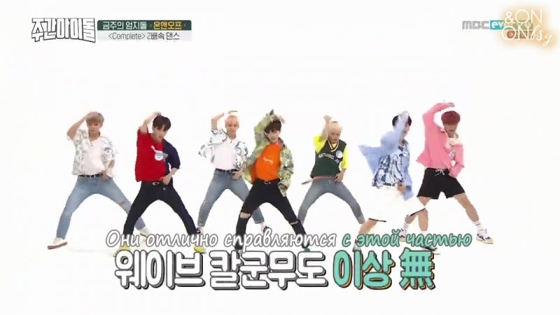 Weekly Idol ONF Ep 361 рус саб