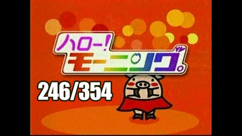 246 - Hello! Morning - Iida Kaori Graduation Special [2005.02.06]