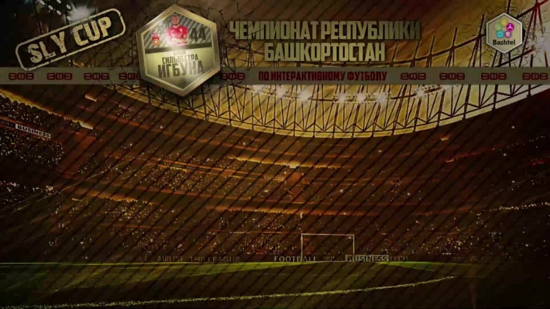 Кубок Сильвестра ИГБУНА / Sly CUP . День 5. Четвертьфиналы и Полуфиналы!