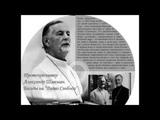 А. Шмеман. Основы христианства. Символ веры. Введение