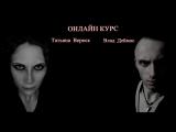 Татьяна Вереск и Влад Деймос. Онлайн Курс Ритуалика и Сефиротика