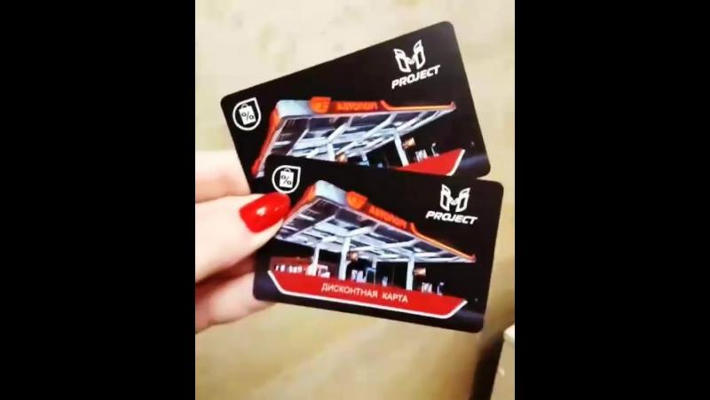 Есть карта M-project?Приезжай на АЗС Автопорт и заправляйся с эксклюзивной супер скидкой !👌 Наши партнёры -сообщество автолюбите