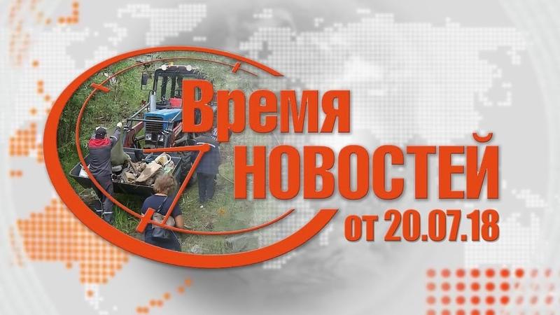 Время Новостей от 20.07.18