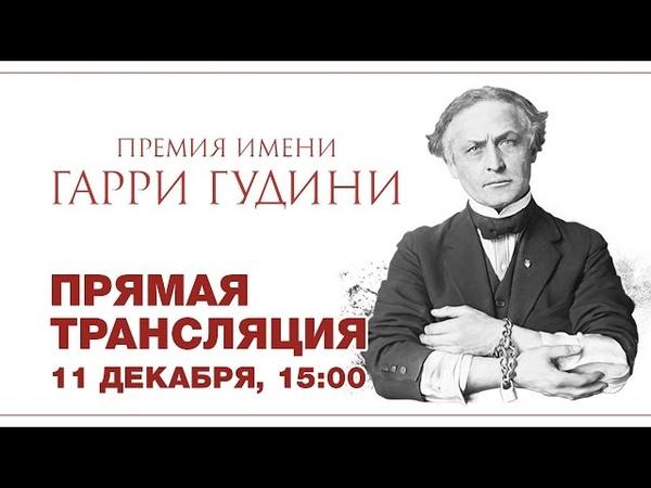 Премия им. Гудини - прямой эфир 11.12.2016