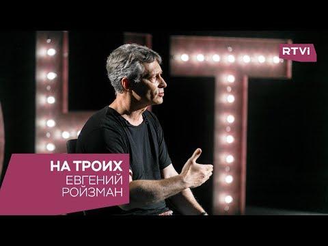 Евгений Ройзман в программе «На троих»