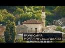 Память Крыма Бахчисарай Молла Мустафа Джами