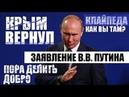 Путин ΠΡЕДУΠΡЕЖДАΛ, Κ▫Ρ▫Ы▫М ВЕΡНУΛ, ТЕПЕРЬ БУДЕМ ДЕΛИТЬ ЕВРОΠУ — Владимир Путин — Заявление