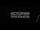 Истории призраков — Русский трейлер Дубляж, 2018