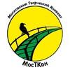 МосТКон