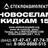 Steklokomplekt Volgograd