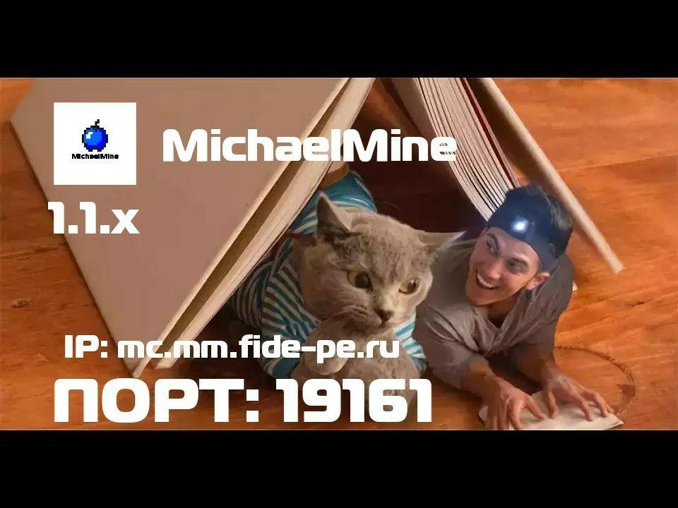 Сервер » MichaelMine » ✓ 1.1.x