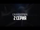 Снайперша 2 серия Эфир 22.12.2017