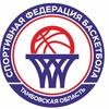 ТРОО Спортивная Федерация баскетбола