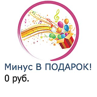 Ирина Аллегрова - Прими мои поздравления (минус) 21
