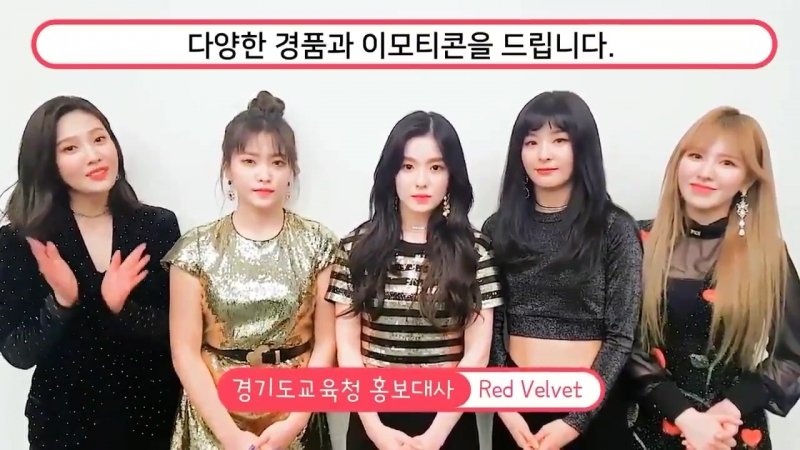 180419 Red Velvet @ Gyeonggi Province Department of Public Relations Teacher's Day Cheer Message