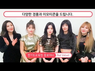 180419 red velvet @ gyeonggi province department of public relations - teacher's day cheer message