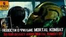 Новости о фильме Mortal Kombat Эд Бун делает анонс Mortal Kombat 11