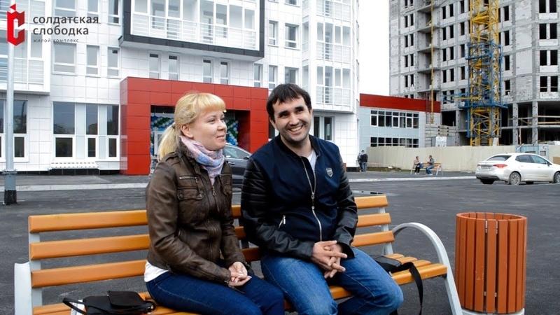 Отзыв от покупателей и жильцов ЖК Солдатская слободка