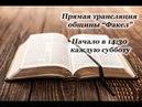 Богослужение общины Факел / 21.04.2018г.
