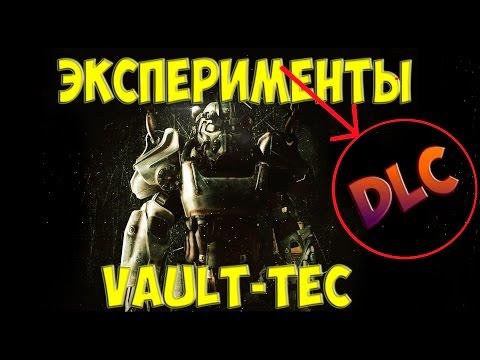 Fallout 4 Эксперименты Vault tec workshop Интересное прохождение новое DLC 2