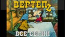 Мульт сериал Вертепъ все серии, поучительный мультфильм для детей и взрослых из 90х