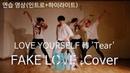 방탄소년단(BTS) - LOVE YOURSELF 轉 'Tear' FAKE LOVE 안무 연습 영상ㅣ커버 댄스ㅣCover danceㅣPMPㅣ디모모ᕘ