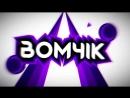 Интро для БУМЧИК 720 X 1280 mp4