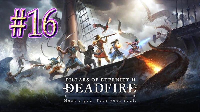 Pillars of Eternity™ II Deadfire ► Дипломатические переговоры ► Прохождение 16