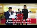 Тюменский школьник поедет на финал ЧМ по футболу