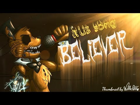 [SFM FNAF] - BELIEVER - Imagine Dragons [RUS song]